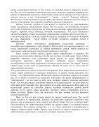МАГИЯ ЛЮБВИ - Page 4