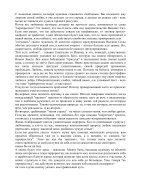 МАГИЯ ЛЮБВИ - Page 5