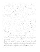 МАГИЯ ЛЮБВИ - Page 6