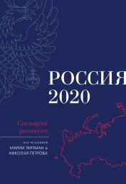 роССия-2020 - Carnegie Endowment for International Peace