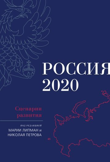 роССия-2020 - Carnegie Endowment for International Peace