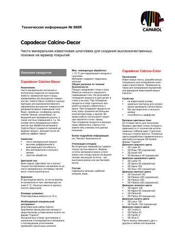 Capadecor Calcino-Decor - от Caparol