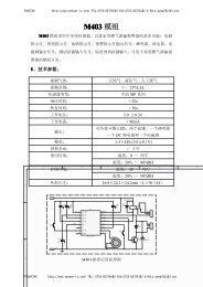 M403 模组 - Sensor-ic.com