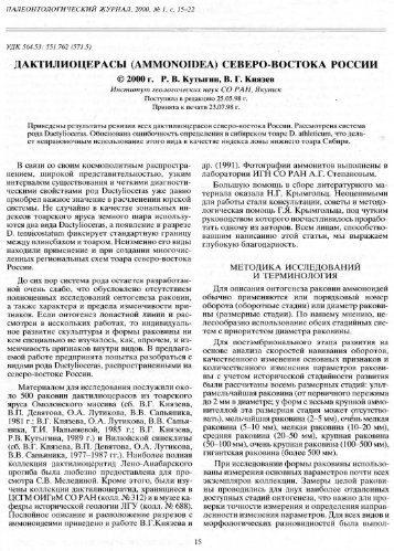 ДАКТИЛИОЦЕРАСЫ (AMMONOIDEA) СЕВЕРО-ВОСТОКА РОССИИ