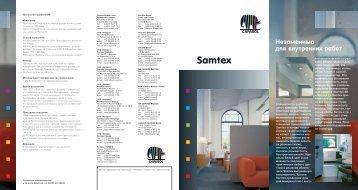 Листовка Samtex