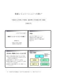 田端 正久 「数値シミュレーションへの誘い」 - 日本数学会