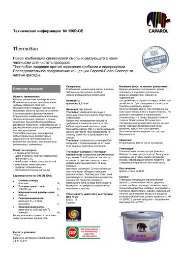 ThermoSan - от Caparol