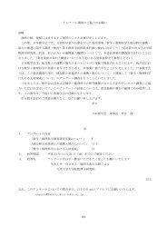数学・数理科学教育研究組織へのアンケートの依頼文書 ... - 日本数学会