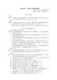 一般社団法人 日本数学会 選挙管理規則案 2011 年 3 月 20 日 評議員 ...