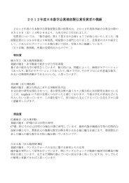2012年度日本数学会賞建部賢弘賞受賞者の横顔