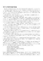 神戸大学理学部数学教室 - 日本数学会