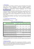 Документация - Микроконтроллеры - Page 3