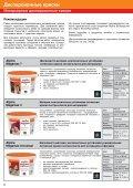 Alpina (Альпина) программа поставки - от Caparol - Page 6