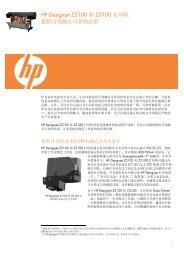 了解更多(979 KB PDF) - HP