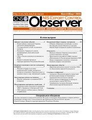 No. 25 (Mar 2005) NIS Export Control Observer [???????] - CNS