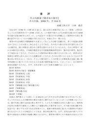 書 評 - 日本数学会