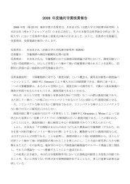 2009 年度幾何学賞授賞報告 - 日本数学会