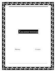 Хасанагиница - Seminarski Maturski Diplomski Radovi