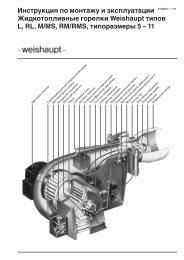 Weishaupt типов L, RL, M/MS, RM/RMS, типоразмеры 5 – 11