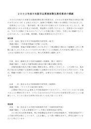2002年度日本数学会賞建部賢弘賞受賞者の横顔