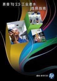 惠普TIJ 2.5 工业墨水选择指南惠普TIJ 2.5 工业墨水选择指南 - HP