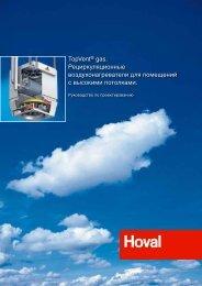 TopVent® gas. Рециркуляционные воздухонагреватели для ...