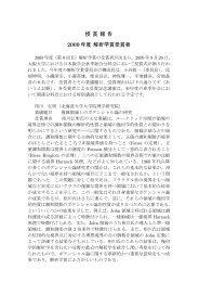 授 賞 報 告 2009年度 解析学賞受賞者 - 日本数学会
