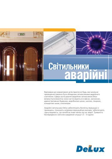 Каталог товаров DeLux 2011 - Topenergy