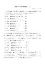 数学オリンピック財団から 13 - 日本数学会