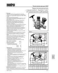 Термостатический регулирующий вентиль Aquastrom T