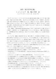 書評「数学者列伝II」 I. ジェイムズ 著,蟹江幸博 訳 - 日本数学会
