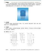 DHT11电阻式数字传感器温湿度模块 - Sensor-ic.com