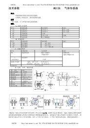 技术参数MQ136 气体传感器 - Sensor-ic.com