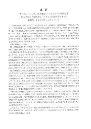 サイモン・シン著,青木薫訳 - 日本数学会