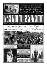 patara gorma `qarTul ocnebas~ didi guli aCvena