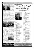 patara gorma `qarTul ocnebas~ didi guli aCvena - Page 2
