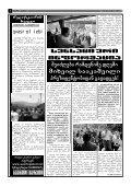 patara gorma `qarTul ocnebas~ didi guli aCvena - Page 4