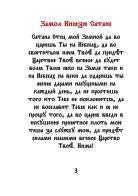 Замолы бесам - Page 3