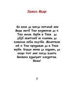 Замолы бесам - Page 7