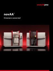 novaa-series-Aas-for-flame-graphite-furnace ... - Analytik Jena AG
