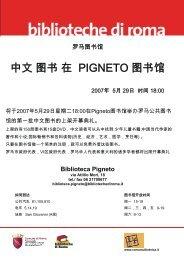 中文图书在PIGNETO 图书馆 - Comune di Roma