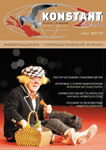 JULI 2010, скачать (PDF) - Konstant-Z
