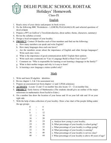 titiksha public school summer holidays homework