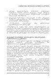 aqtiur moqalaqeTa skolis gzamkvlevi - Page 6