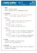2013 TAIPEI AMPA - Page 3