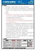 2013 TAIPEI AMPA - Page 4