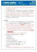 2013 TAIPEI AMPA - Page 5