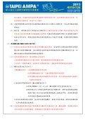 2013 TAIPEI AMPA - Page 6