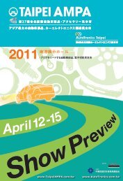 Asia's Leading Sourcing Fair for Auto Parts & Automobile Electronics