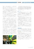 2012 - Taipei Trade Shows - Page 5